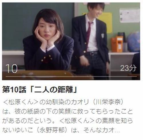 こえ恋第10話