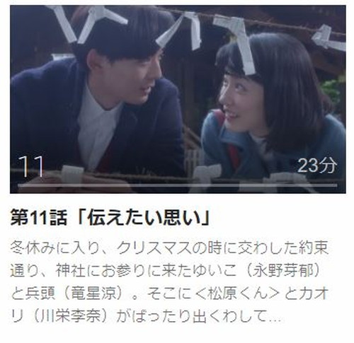 こえ恋第11話