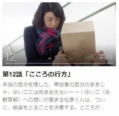 こえ恋第12話