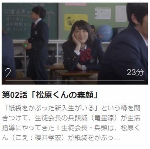 こえ恋第2話