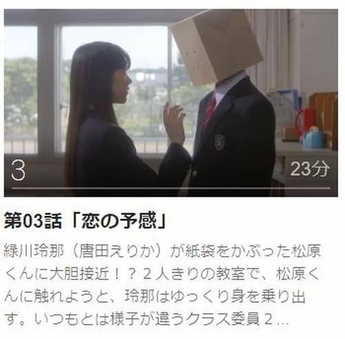 こえ恋第3話