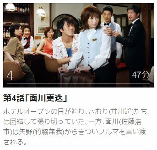 高原へいらっしゃい(佐藤浩市主演)第4話