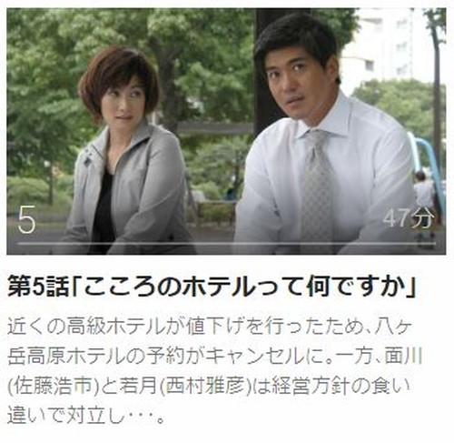 高原へいらっしゃい(佐藤浩市主演)第5話