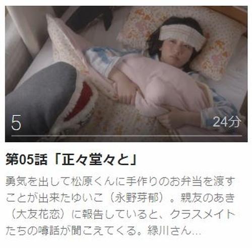 こえ恋第5話