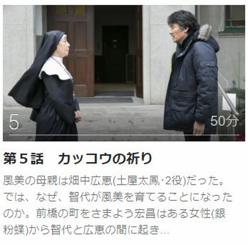 東野圭吾「カッコウの卵は誰のもの」第5話