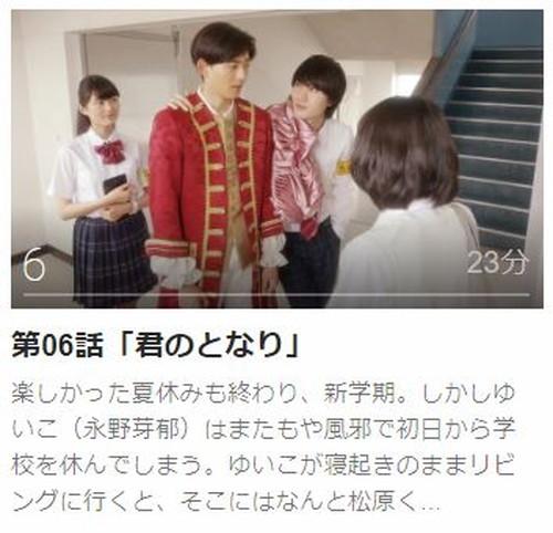 こえ恋第6話