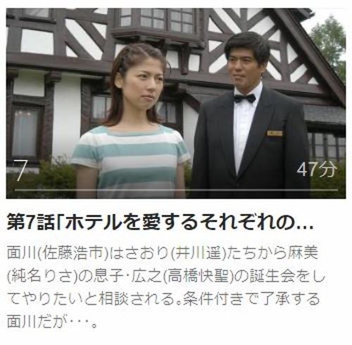 高原へいらっしゃい(佐藤浩市主演)第7話