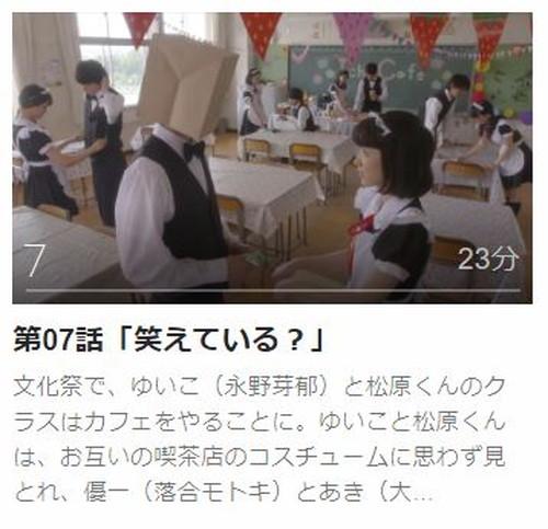 こえ恋第7話
