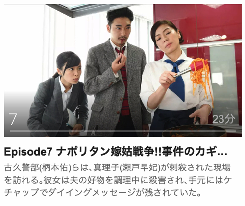 コック警部の晩餐会第7話