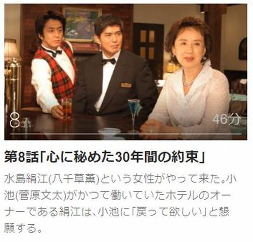 高原へいらっしゃい(佐藤浩市主演)第8話