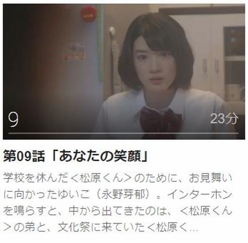 こえ恋第9話