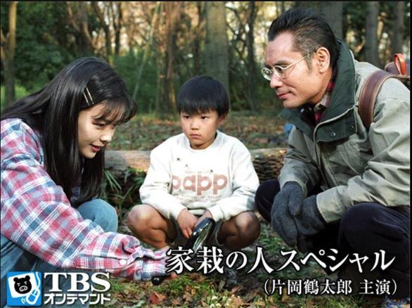 家栽の人スペシャル(片岡鶴太郎主演)アイキャッチ画像