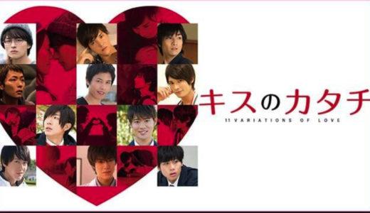 「キスのカタチ」のドラマを見れる動画配信サイトは?全話無料でお試し視聴する方法!(第1話~10話<最終回>まで)