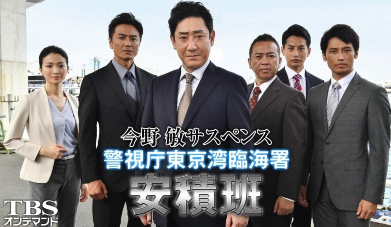 今野敏サスペンス 警視庁東京湾臨海署~安積班アイキャッチ画像