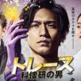 トレース~科捜研の男~アイキャッチ