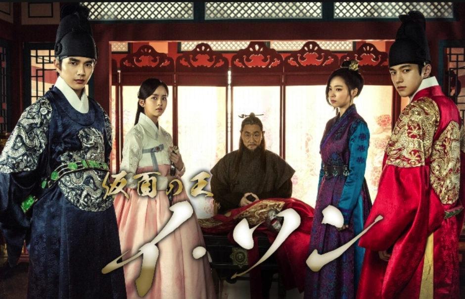 仮面の王 イ・ソンアイキャッチ画像