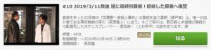 トレース~科捜研の男~第10話