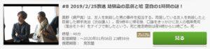 トレース~科捜研の男~第8話
