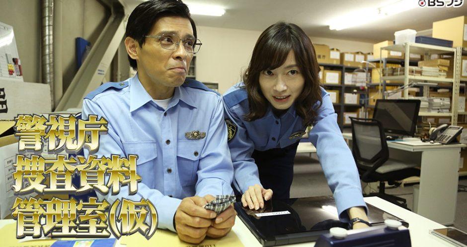 警視庁捜査資料管理室(仮)アイキャッチ