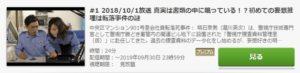 警視庁捜査資料管理室(仮)第1話