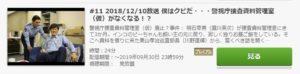 警視庁捜査資料管理室(仮)第11話