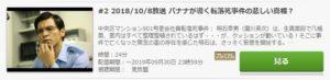 警視庁捜査資料管理室(仮)第2話