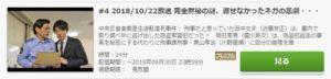 警視庁捜査資料管理室(仮)第4話