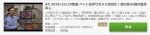 警視庁捜査資料管理室(仮)第5話