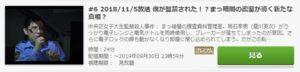 警視庁捜査資料管理室(仮)第6話