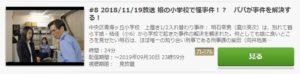 警視庁捜査資料管理室(仮)第8話