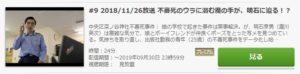 警視庁捜査資料管理室(仮)第9話