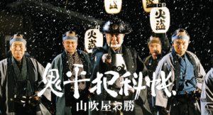 鬼平犯科帳スペシャル 山吹屋お勝アイキャッチ