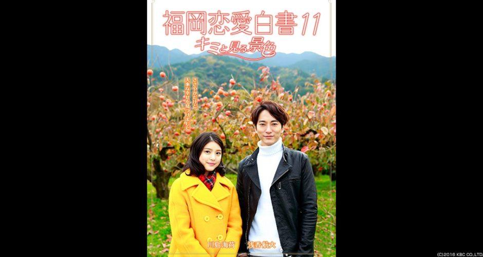 福岡恋愛白書11 キミと見る景色アイキャッチ