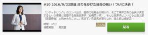 営業部長 吉良奈津子第10話