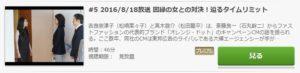 営業部長 吉良奈津子第5話