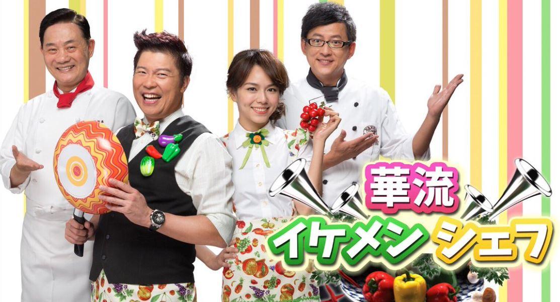 華流イケメン・シェフアイキャッチ画像