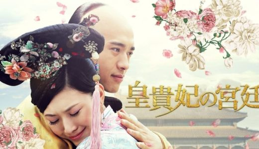 「皇貴妃の宮廷」の中国ドラマを見れる動画配信サイトは?全話無料でお試し視聴する方法!(第1話~59話<最終回>まで)