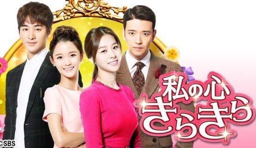 「私の心、きらきら」の韓国ドラマを見れる動画配信サイトは?全話無料でお試し視聴する方法!(第1話~26話<最終回>まで)