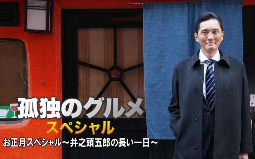 孤独のグルメ お正月スペシャル~井之頭五郎の長い一日~アイキャッチ画像