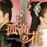 孤高の花~General&I~アイキャッチ画像