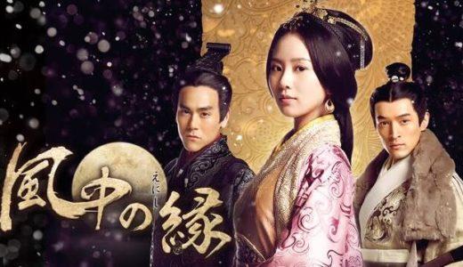 「風中の縁」の中国ドラマを見れる動画配信サイトは?全話無料でお試し視聴する方法!(第1話~35話<最終回>まで)