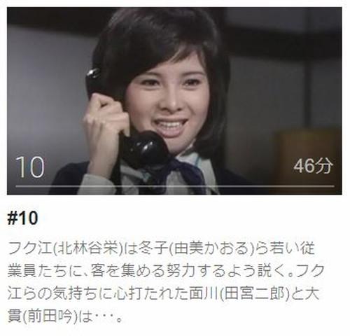 高原へいらっしゃい(田宮二郎主演)第10話