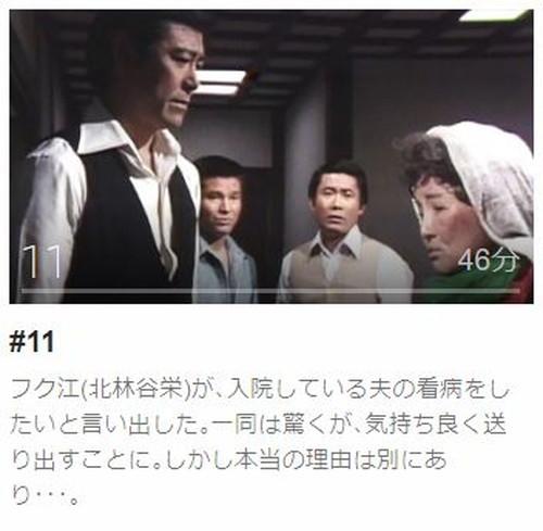 高原へいらっしゃい(田宮二郎主演)第11話