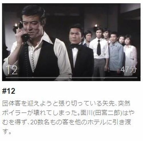 高原へいらっしゃい(田宮二郎主演)第12話