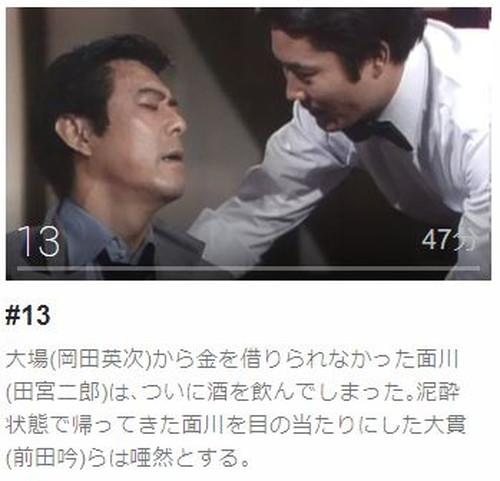 高原へいらっしゃい(田宮二郎主演)第13話