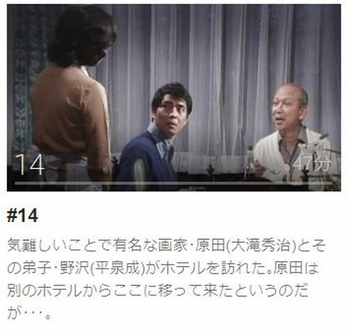 高原へいらっしゃい(田宮二郎主演)第14話