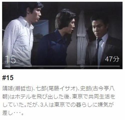高原へいらっしゃい(田宮二郎主演)第15話