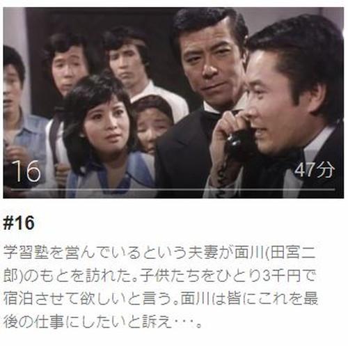高原へいらっしゃい(田宮二郎主演)第16話