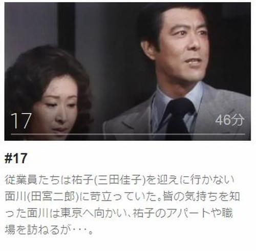 高原へいらっしゃい(田宮二郎主演)第17話