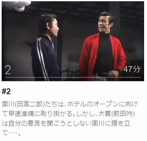 高原へいらっしゃい(田宮二郎主演)第2話